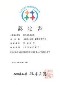 20180323認定書
